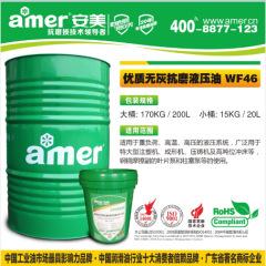 安美压缩机冷冻机油LD32 抗磨液压油冷冻机油 工业冷冻机油