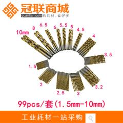 高速钢镀钛麻花钻头 直柄钻头手电钻99pcs钻头 1.5mm-10mm圆柄