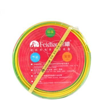 飞雕家装电线电缆单芯线家用100米国标BV4平方铜芯电线