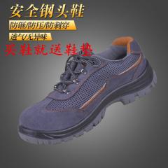 休闲款-新款劳保鞋钢包头透气防臭防砸防刺穿安全鞋真皮耐磨 DP-9902