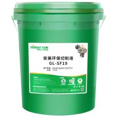 安美环保切削液GL-SF19 15KG罐/170KG桶 桶