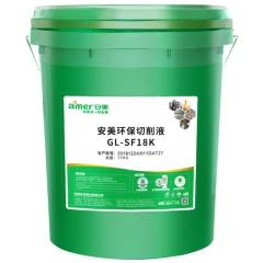 安美环保切削液GL-SF18K 15KG罐/170KG桶 桶
