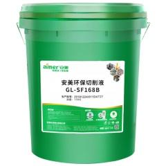 安美环保切削液GL-SF168B 15KG罐/180KG桶 桶